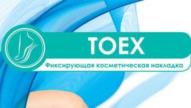 toex-screen